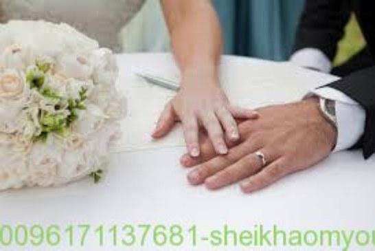 افضل واقوى واشهر شيخة روحانية أم يوسف0096171137681 للزواج البنت بسورة الشرح