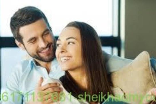 أصدق شيخة روحانية في الوطن العربي أم يوسف0096171137681|فائدة المودة بين المرأة و زوجها