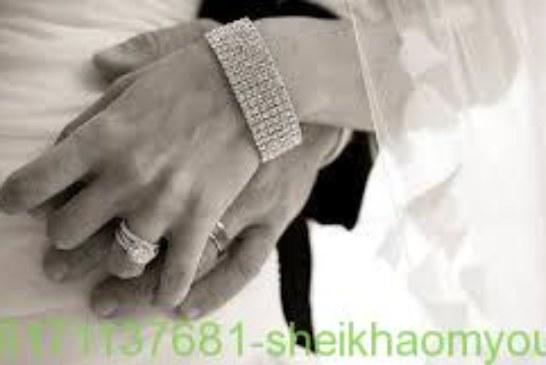 أصدق شيخة روحانية في الوطن العربي أم يوسف0096171137681|سحر لزواج البائر