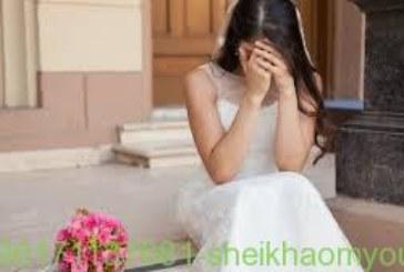 افضل واقوى واشهر شيخة روحانية أم يوسف0096171137681|لتسريع زواج البائره