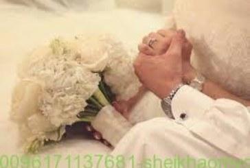 افضل واقوى واشهر شيخة روحانية أم يوسف0096171137681|لزواج البائر بطريقة خاصة