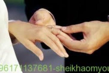 افضل واقوى واشهر شيخة روحانية أم يوسف0096171137681|زواج البنت البائر بطريقة فعالة ومضمونة
