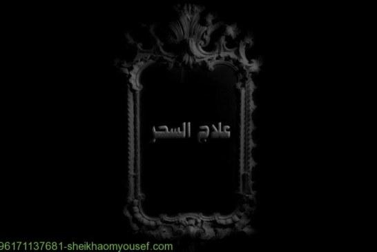أصدق شيخة روحانية في الوطن العربي أم يوسف0096171137681|ابطال سحر المنزل والمكول والمشروب والمدفون والمسقي