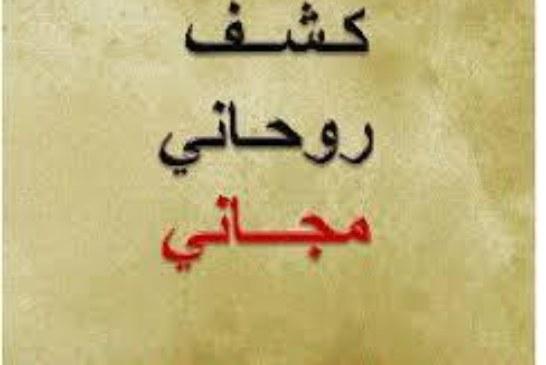 كشف روحاني شامل مع أصدق شيخة روحانية في الوطن العربي أم يوسف0096171137681