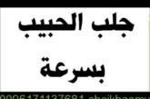 أصدق شيخة روحانية في الوطن العربي أم يوسف0096171137681|جلب الحبيب قوي وان كان المطلوب خارج البلاد