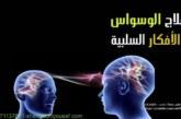 افضل واقوى واشهر شيخة روحانية أم يوسف0096171137681|علاج الوسواس والافكار السلبية