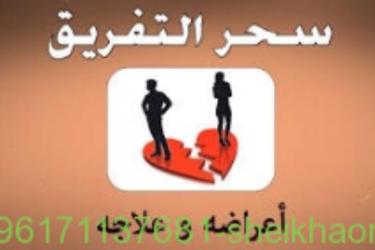 أصدق شيخة روحانية في الوطن العربي أم يوسف0096171137681|علاج سحر التفريق والبغض والطلاق