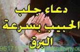 جلب الحبيب الزعلان بسرعه البرق أصدق شيخة روحانية في الوطن العربي أم يوسف0096171137681