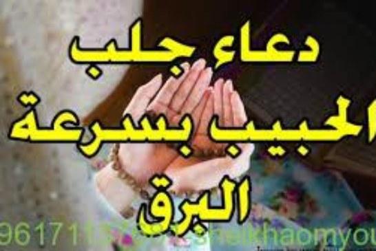 جلب الحبيب الزعلان بسرعه البرق|أصدق شيخة روحانية في الوطن العربي أم يوسف0096171137681