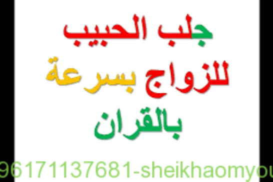 جلب الحبيب للزواج بسرعة بالقرآن|أصدق شيخة روحانية في الوطن العربي أم يوسف0096171137681