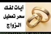 أصدق شيخة روحانية في الوطن العربي أم يوسف0096171137681|علاج سحر تعطيل الزواج