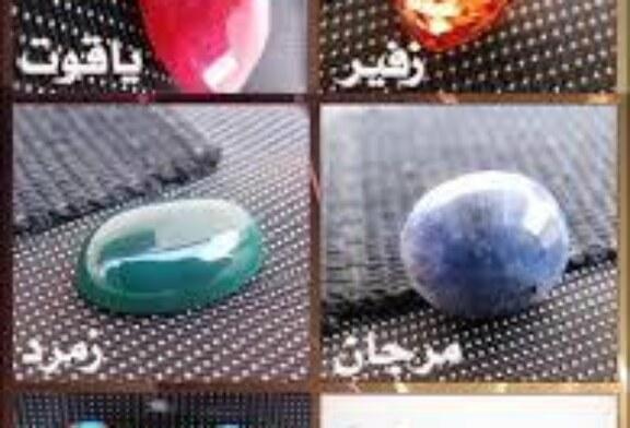 الشيخة الروحانية أم يوسف0096171137681 الاحجار الكريمة وطلاسمها