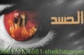 الشيخة الروحانية أم يوسف0096171137681|علاج المحسود