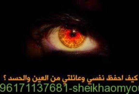 أصدق شيخة روحانية في الوطن العربي أم يوسف0096171137681|افضل علاج للعين بسوره النور
