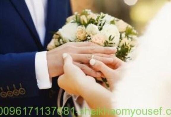 الشيخة الروحانية أم يوسف0096171137681|زواج البنت المتاخره والبائر