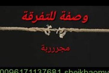 الشيخة الروحانية أم يوسف0096171137681|وصفة الكراهية بالسحر المغربي