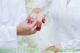 الشيخة الروحانية أم يوسف0096171137681|طريقة سريعة وصحيحة لزواج البنت البائر