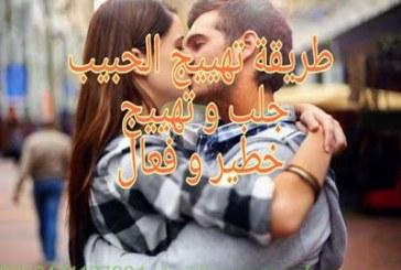 أصدق شيخة روحانية في الوطن العربي أم يوسف0096171137681|جلب و تهييج الحبيب