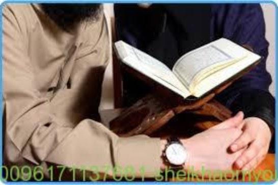 الشيخة الروحانية أم يوسف0096171137681| محبة الزوجة لزوجها
