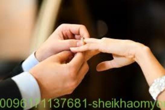 افضل واقوى واشهر شيخة روحانية أم يوسف0096171137681|جلب الخطاب والزواج بالقران
