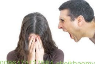 أصدق شيخة روحانية في الوطن العربي أم يوسف0096171137681- بغضه وفراق قوي