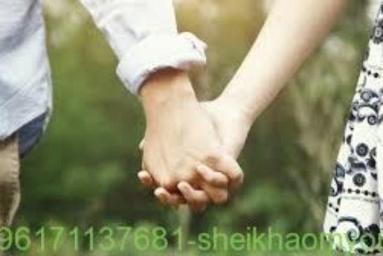 أصدق شيخة روحانية في الوطن العربي أم يوسف0096171137681|لجلب الزوج الحل كالآتي