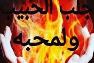 أصدق شيخة روحانية في الوطن العربي أم يوسف0096171137681-جلب ومحبة لعبد النار