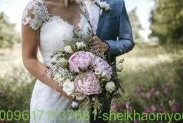 الشيخة الروحانية أم يوسف0096171137681-لزواج المتأخرة عن الزواج