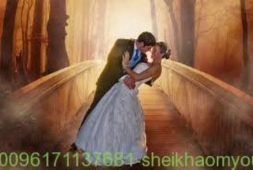 أصدق شيخة روحانية في الوطن العربي أم يوسف0096171137681-لخطبة البنت البائر