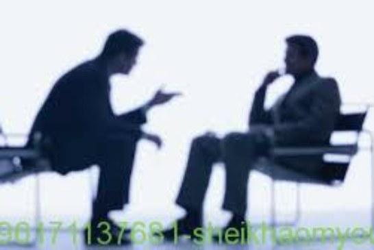 هل لديك مقابلة وخائف -افضل واقوى واشهر شيخة روحانية أم يوسف0096171137681
