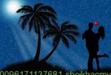 أصدق شيخة روحانية في الوطن العربي أم يوسف0096171137681-للمحبة مجيب فورا