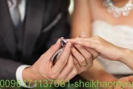 للزواج العاجل والقريب للبائر-افضل واقوى واشهر شيخة روحانية أم يوسف0096171137681