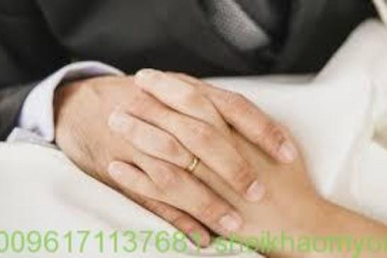للوفاق بين الأزواج-أصدق شيخة روحانية في الوطن العربي أم يوسف0096171137681