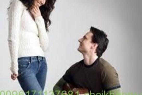 لجعل الزوج او الحبيب تحت الاقدام-أصدق شيخة روحانية في الوطن العربي أم يوسف0096171137681