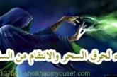 الشيخة الروحانية أم يوسف0096171137681-لحرق السحر في مكانه