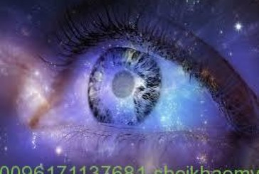 علاج الحسد مئة بالمئة بإذن الله-الشيخة الروحانية أم يوسف0096171137681