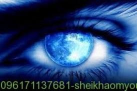 رد العين على صاحبها روحانيا-الشيخة الروحانية أم يوسف0096171137681