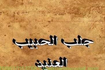 أصدق شيخة روحانية في الوطن العربي أم يوسف0096171137681-جلب الحبيب العنيد