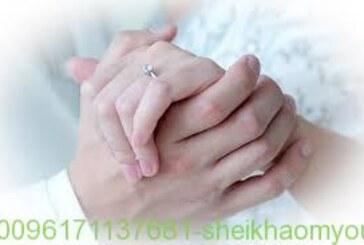 افضل واقوى واشهر شيخة روحانية أم يوسف0096171137681-لزواج المعطلة