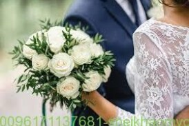 افضل واقوى واشهر شيخة روحانية أم يوسف0096171137681-الزواج بسورة طه