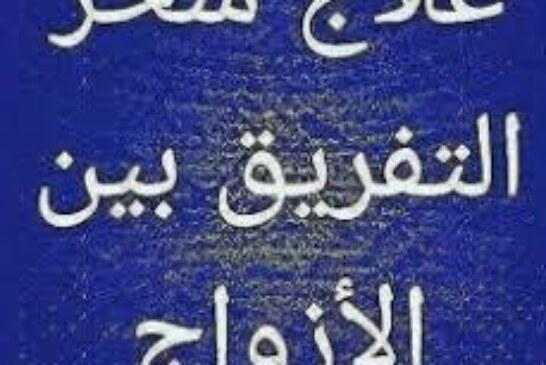 افضل واقوى واشهر شيخة روحانية أم يوسف0096171137681-علاج سحر التفريق