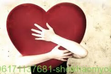 حجاب المحبة مجرب-افضل واقوى واشهر شيخة روحانية أم يوسف0096171137681