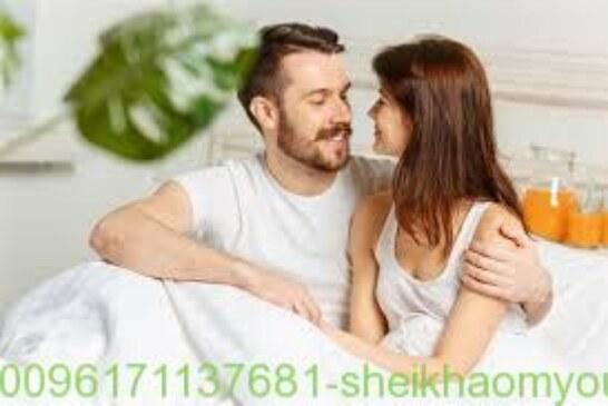 للوفاق بين الأزواج-افضل واقوى واشهر شيخة روحانية أم يوسف0096171137681