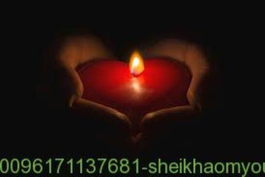 شمعة خطيرة للجلب-افضل واقوى واشهر شيخة روحانية أم يوسف0096171137681