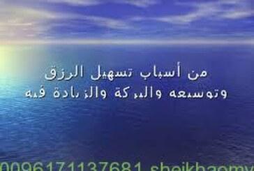 لجلب البركة ولكثرة الرزق-أصدق شيخة روحانية في الوطن العربي أم يوسف0096171137681