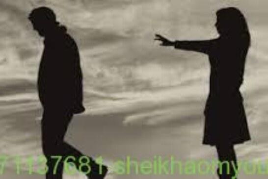 افضل واقوى واشهر شيخة روحانية أم يوسف0096171137681- للتفريق بين اتنين بدون صور