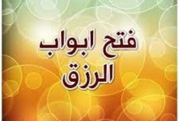 فتح ابواب الرزق-الشيخة الروحانية أم يوسف0096171137681