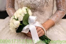 الشيخة الروحانية أم يوسف0096171137681-لزواج البائر بسرعة