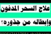 أصدق شيخة روحانية في الوطن العربي أم يوسف0096171137681-علاج السحر المدفون