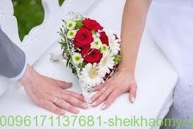 وصفة لزواج البنت البائر سريعة|افضل واقوى واشهر شيخة روحانية أم يوسف0096171137681
